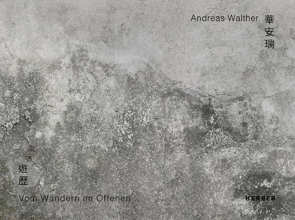 Andreas Walther 華安瑞